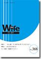 Wife368号 2014年夏号