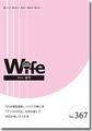 wife367号