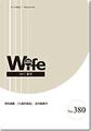 wife380号 2017年夏号