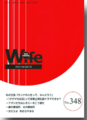 wife348号