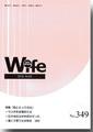 wife349号