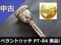 【中古チューバ・マウスピース】PERANTUCCI PT-84
