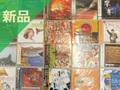 (新品CD)CDお得なセット