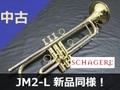 【中古トランペット】SCHAGERL James Morrison 2L 新品同様!