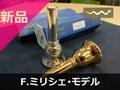 【新品トロンボーンマウスピース】ジェローム・ウィス F.ミリシェ・モデル