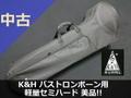 【中古トロンボーンケース】K&H バス用軽量セミハードケース お買い得!!