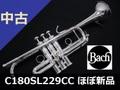 【中古トランペット】V.バック C180SL229CC シカゴモデル ほぼ新品