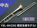 【中古トロンボーン】 ヤマハ YSL-8425G 限定生産モデル 若狭和良先生検査品・美品