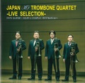 【CD】ジャパン・エックスオー・トロンボーンクァルテット 「ライブ・セレクション」