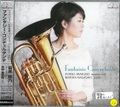【サイン入りCD】岩黒綾乃(ユーフォニアム) 「ファンタジー・コンチェルタンテ」