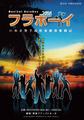 DVD「フラボーイ」