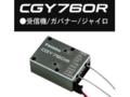 CGY760R 受信機内蔵 3軸ジャイロ 在庫品のみ限定