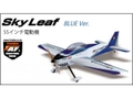 FUTABA [00106951]SkyLeaf(青)半完成キット+4サーボセット (S3072HV×4サーボ)ブルー 限定1機