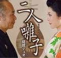 琵琶デュオ/二人囃子 (SW507)