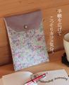 【型紙】文庫本ケース