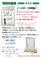 マグボード野球作戦盤セット(A4縦)