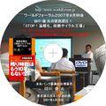 【DVD】田中優氏の緊急提言!「STOP!暖化、核燃サイクル工場」(2時間57分収録)
