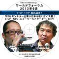 【DVD】2013年6月緊急講演TPPはモンスター企業が日本を喰い尽くす罠!(2時間26分収録)
