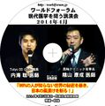 【DVD】2014年4月現代医学を問う講演会(1時間55分収録)