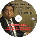 【DVD】南出喜久治氏『日本国憲法とは何か!』(3時間23分収録)