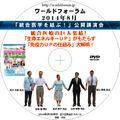 【DVD】「統合医学を結ぶ!」公開講演会(3時間50分収録)
