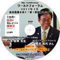 【DVD】山本敏幸先生第1回健康セミナー2014年4月(2時間22分収録)
