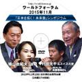 【DVD】鳩山元首相、村田元駐スイス大使、SEALDs「日本を拓く!未来塾」ワールドフォーラムシンポジウム(2時間37分)
