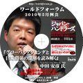 【DVD】中田安彦氏『グローバルアジェンダと 日米関係の深層を読み解く』(3時間25分収録)