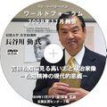 【DVD】長谷川勤氏「吉田松陰に見る高い志と政治家像」(2時間27分収録)
