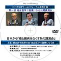 【DVD】統合医学医師の会公開講演会2011年8月(3時間3分収録)