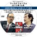 【DVD】2013年10月出版記念講演会&デモ実演(2時間38分収録)