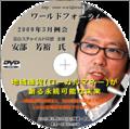 【DVD】安部芳裕氏「地域通貨(ローカルマネー)が創る永続可能な未来」(3時間22分収録)