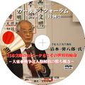 【DVD】清水馨八郎氏「日本文明のユニークさとその世界的使命」(3時間44分収録)
