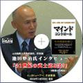 【DVD】池田整冶氏インタビュー「21世紀の武士道とは?」(1時間41分収録)