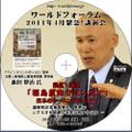 【DVD】池田整治氏『福島原発ではいま?』日本のターニングポイント!(2時間13分収録)