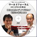 【DVD】山岡俊介氏『独自の映像メディアが果たす、「真実の報道」とは?』(2時間18分収録)
