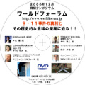 【DVD】『9.11』特別シンポジウム