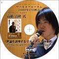 【DVD】高橋清隆氏「世論を誘導するマスメディアの本質」(3時間2分収録)