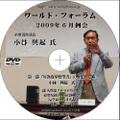 【DVD】小林興起氏 x 佐野雄二氏「年次改革要望書」の歴史的意味(3時間21分収録)