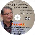 【DVD】小石泉氏『アメリカ炎上』(2時間20分収録)