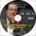 【DVD】安部芳裕氏『国際銀行家たちの地球支配のしくみ』(3時間22分収録)(3時間22分収録)