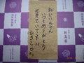 パッケージに文字が書けます。 式年遷宮 伊勢神宮の近~くで採れたお茶 「伊勢の煎茶」(50g入)