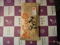 ほうじ茶の最高峰。 式年遷宮 伊勢神宮の近~くで採れたお茶 伊勢の「玄米ほうじ茶」(100g入)