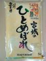 令和元年宮城県産ひとめぼれ-5kg