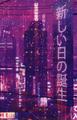 新しい日の誕生 (Atarashi Ni~Tsu no Tanjo) - 2814
