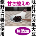 味付け丹波黒大豆