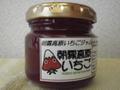 朝霧高原いちごジャム(90g)