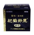 杞菊妙見顆粒 45包(15日分)
