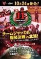 J1ドリームマッチ2014