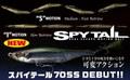 スパイテール70SS